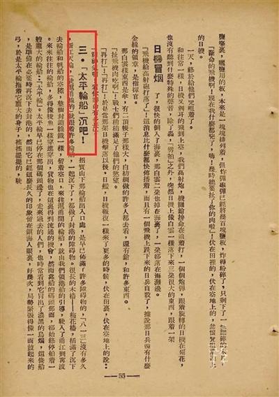 """""""船王""""陈顺通和他的""""太平轮""""_图1-3"""